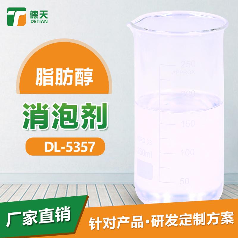 脂肪醇消泡剂 消泡快抑泡久 应用广泛 德天一站式服务