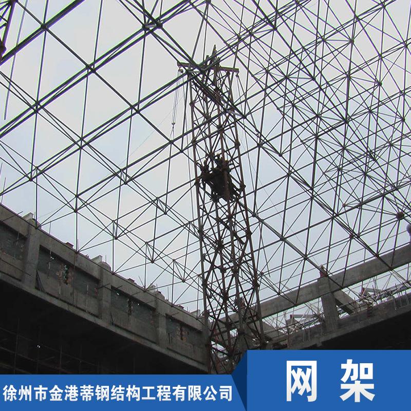网架/江苏网架设计/配件/工程/钢结构工程施工队/价格/设计/徐州网架配件公司