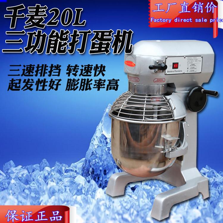 千麦20L 和面搅拌机 商用多功能打蛋器 QM-B20打蛋机 商用多功能和面机搅拌机打蛋机