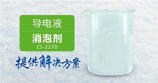 导电液消泡剂 瞬间消泡易分散不破乳耐热性好 南辉一体化服务