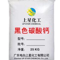 黑色碳酸钙直销 黑色碳酸钙报价 黑色碳酸钙供应商 黑色碳酸钙批发 黑色碳酸钙生产厂家