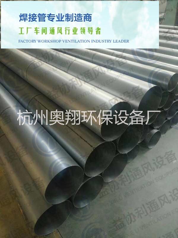 杭州焊接管 无缝钢管 不锈钢风管