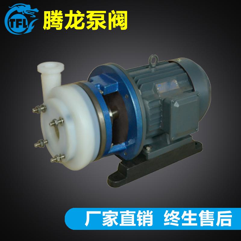 厂家直销FSB化工离心泵 耐腐蚀氟塑料合金离心泵 耐高温全塑化工泵 安徽腾龙