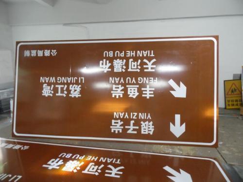 陕西驰也 交通标志牌加工厂