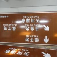 陕西驰也 标志牌 交通限制牌