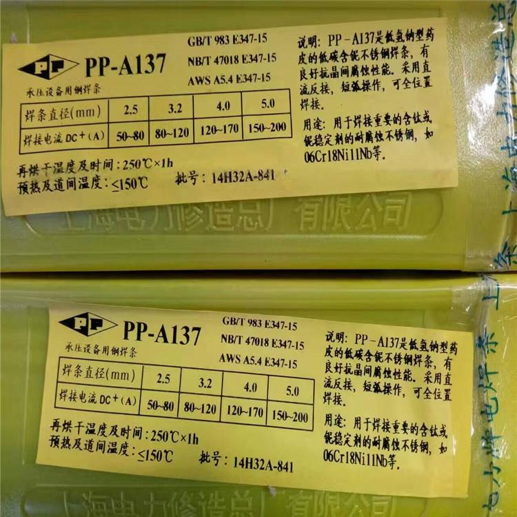 上海电力PP-J427结构钢电焊条碳钢高强度焊条