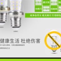 四川 无影灯 玉米灯泡 厂家批发价格 节能LED照明光源批发