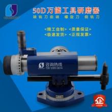 50D铣刀研磨附件 工具磨床附件 铣刀侧刃修磨机 端铣刀研磨器