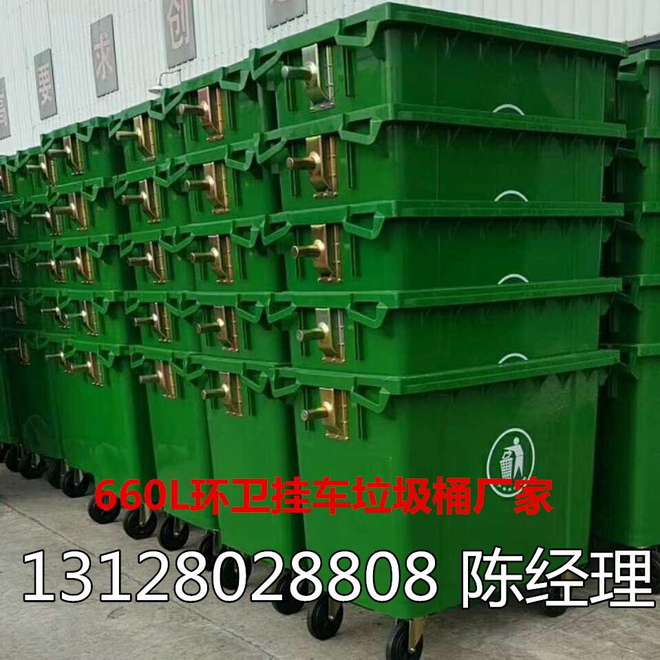 660L垃圾桶 660升环卫市政挂车大塑料垃圾桶