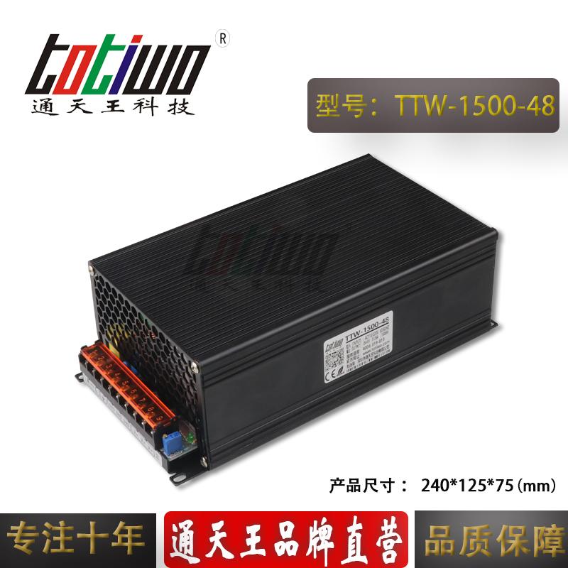 通天王DC1500W48V31.25A大功率开关电源工控设备监控变压器 DC1500W48V大功率电源
