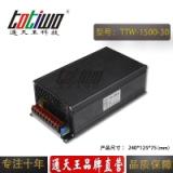 通天王DC1500W30V50A开关电源大功率集中供电工控设备电源 DC1500W30V大功率电源