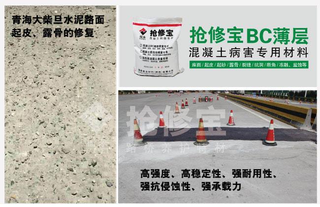 宝鸡水泥路面冻融严重起砂麻面处理 抢修宝BC经济型 修补技术指导