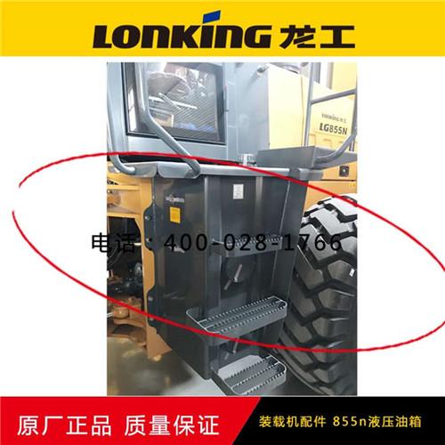 LG855N ZL50CN铲车液压龙工油箱油箱原厂质量好的驾驶室扶手油箱配件 龙工855铲车油箱
