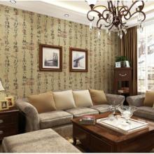 中式风格壁纸 书法墙纸 客厅电视背景墙 酒店书房满铺批发