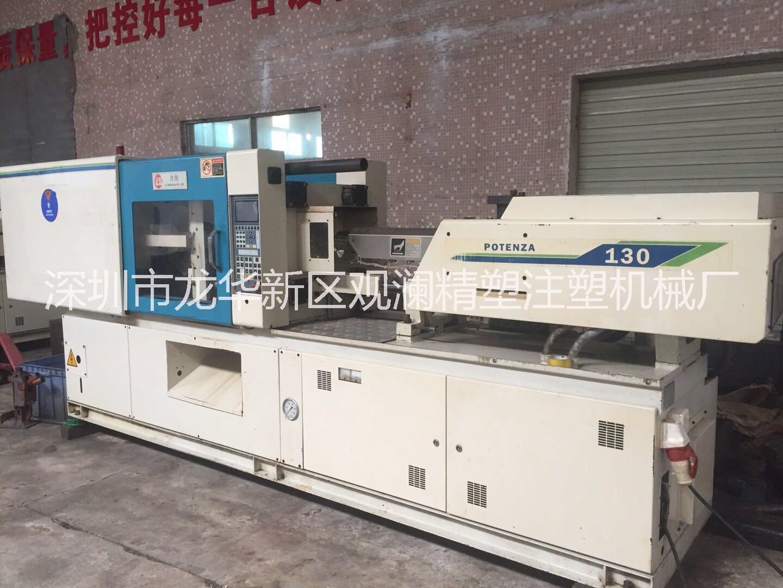 深圳二手注塑机力劲130T出售深圳二手注塑机力劲80T转让、批发、价格、出售、回收