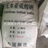 亚硫酸钠96厂家  无水亚硫酸钠标准