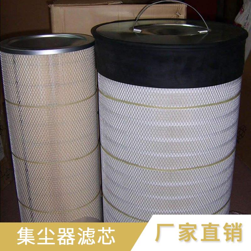 河北集尘器滤芯价格 廊坊集尘器滤芯厂家批发 质量保证欢迎来电洽谈
