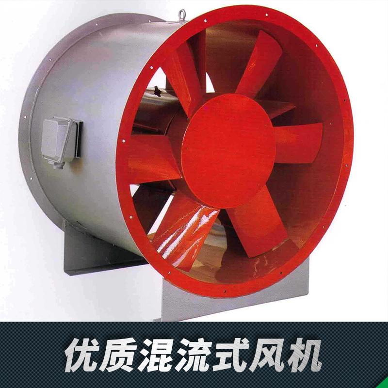 混流式轴流风机厂家/价格/报价/供应商陕西混流风机-和基风机欢迎广大用户来电咨询-通风设备