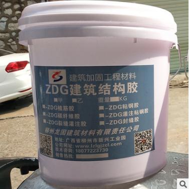 ZDG建筑结构胶灌注粘贴钢板加固建筑专用灌注粘钢胶