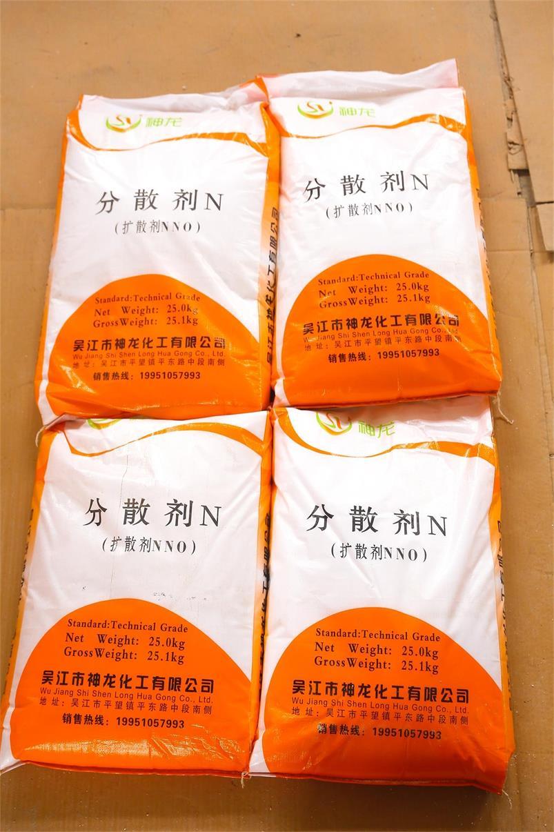 江苏分散剂厂家批发报价 分散剂供应商目录 分散剂样品效果图片 分散剂生产商销售电话 分散剂江苏
