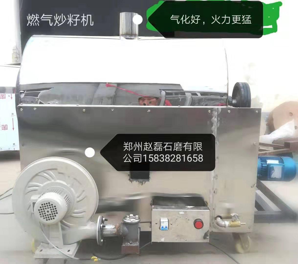 燃气电动不锈钢全自动炒芝麻机