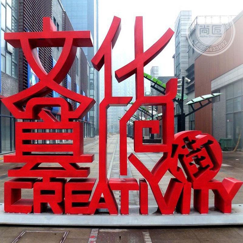 不锈钢企业形象装饰造型雕塑 不锈钢企业形象标识造型雕塑