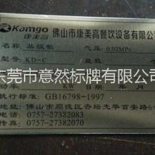 厂家专业生产机器设备铭牌/机械牌/蚀刻标牌/不锈钢牌,厂家直供