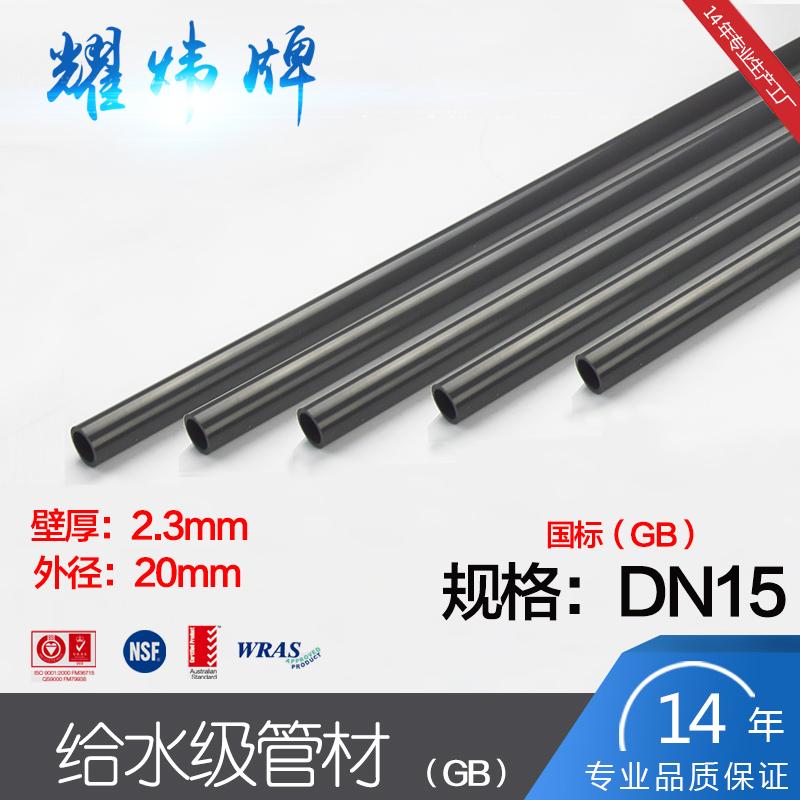 中国耀炜牌化工管配件国标GB给水深灰色UPVC管材20mm-315mmOEM管材厂家直销