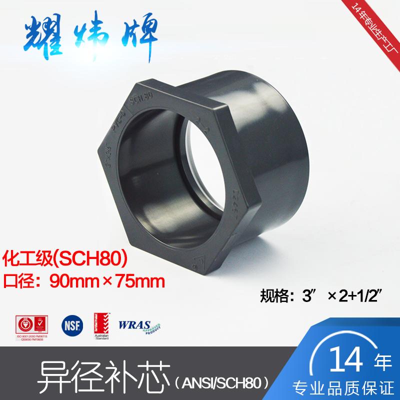 新疆耀炜牌SCH80化工管配件美标UPVC异径补芯3变2.5寸90mm短接头D2467厂家直销