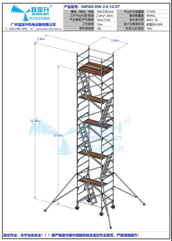 宜定升双宽10米斜梯铝合金脚手架 高空作业架