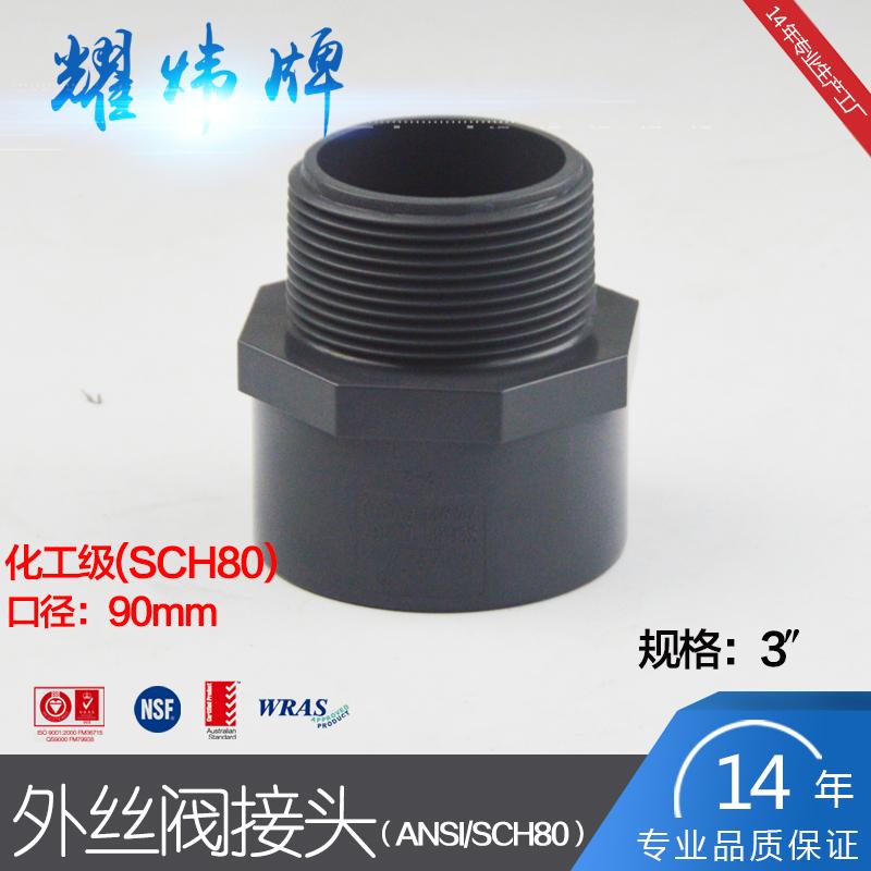 新疆耀炜牌SCH80化工管配件美标UPVC外丝阀接头3寸90mm短接头D2467厂家直销
