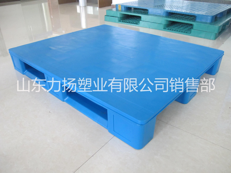 叉车塑料托盘生产厂家 川字平板1200塑料托盘