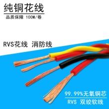 花线 双绞线RVS铜芯电器安装用软电线