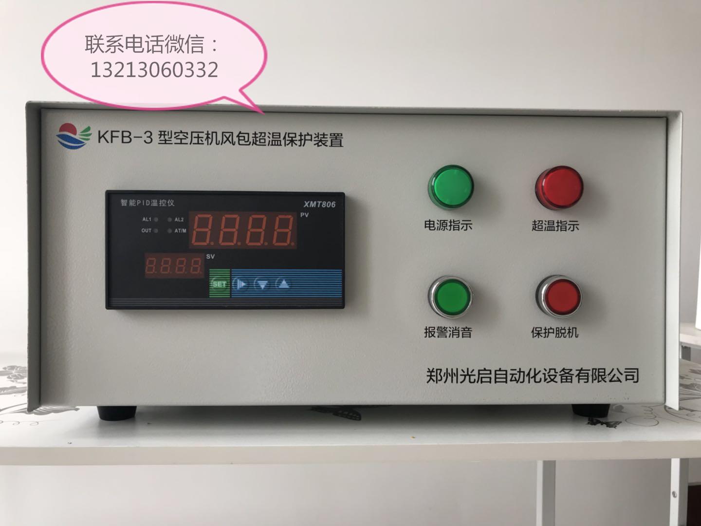 批发价格矿用KFB-3型空压机风包超温保护装置