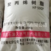 大庆炼化500P中石油注塑PP均聚聚丙批发