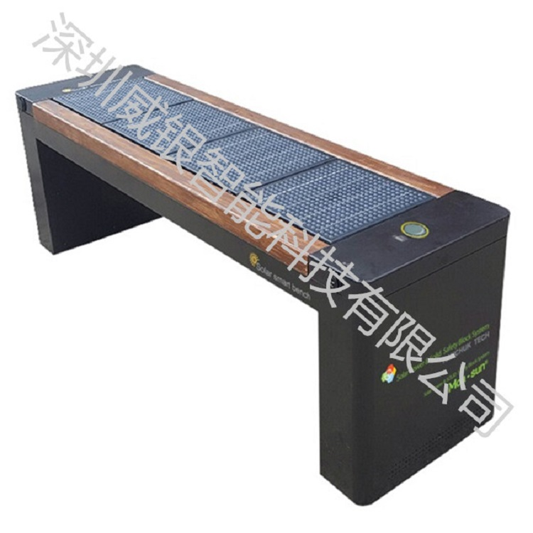 太阳能椅、太阳能休闲椅、无需接市电的多功能智慧椅,厂家生产直销