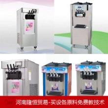 冰淇淋机多少钱一台商用冰淇淋机多少钱一台批发