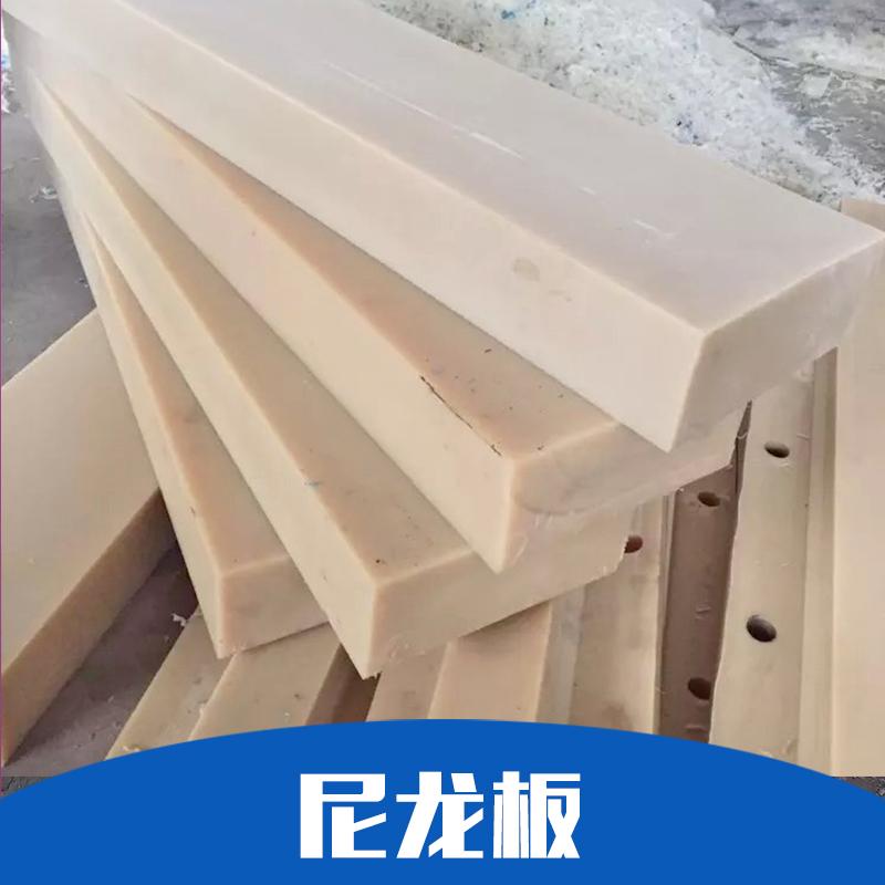尼龙板 优质生产商 厂家出售 山东尼龙板供应商电话 批发价格