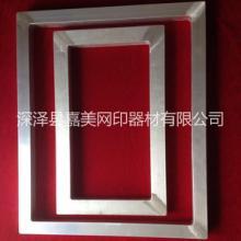 电子玻璃陶瓷丝印铝合金网框 50*60cm价格批发