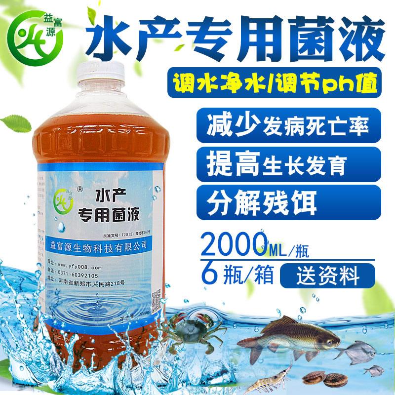 益富源水产em菌液的作用及用法