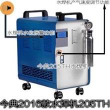 今典205TH水焊机 今典水焊机