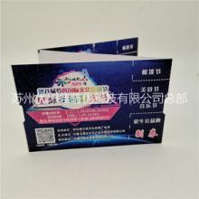 演唱会门票定制厂家 北京防伪门票 公园景点门票定制印刷厂家
