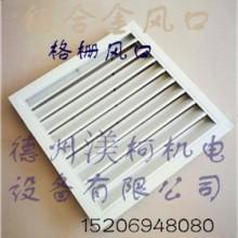 铝合金风口 中央空调风口 单层百叶风口 格栅风口 自垂百叶风口图片