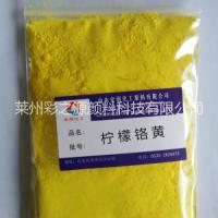 柠檬铬黄强绿光无机柠檬颜料 铬黄厂家质量优异
