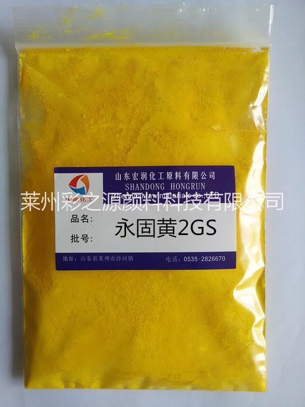 永固黄2GS比永固黄2G偏绿光透明性好 油墨着色颜料黄14促销