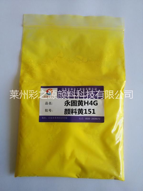 颜料黄151绿光永固黄H4G可代替汽巴颜料黄H4G