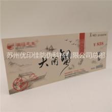 供应防伪代金券设计价格 北京防伪门票设计公司 门票印刷定制