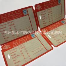 供应电器质保书保修卡制作 厨具质保书保修卡印刷加工 保修卡定做图片