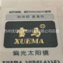 供应凹版印刷防伪标签 烫金烫银起鼓吊牌 凹凸高档吊牌设计印刷厂家