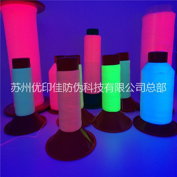 供应SPPP夜光温变荧光纤维、pp反光线、变色线、防伪线
